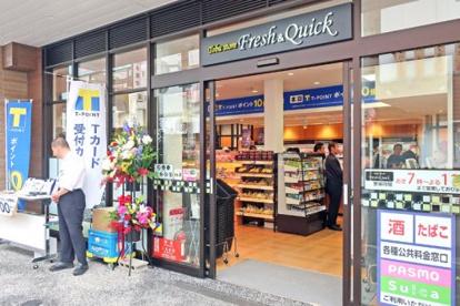 東武ストア フレッシュ&クイック曳舟店の画像1