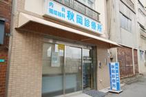 秋岡診療所