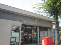 立川松中郵便局