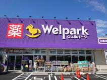 Welpark(ウェルパーク) 武蔵砂川店