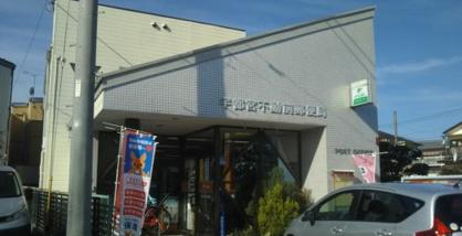 不動前郵便局の画像1
