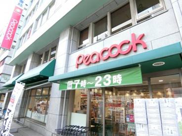 ピーコックストア 神田妻恋坂店の画像1