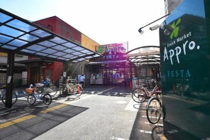 食品館アプロ 海老江FESTA店の画像1