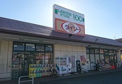 ローソンストア100 LS花小金井店の画像1