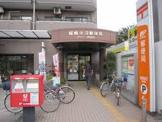 板橋蓮沼郵便局