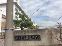 鎌倉市立腰越中学校