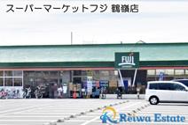 スーパーマーケットフジ 鶴嶺店