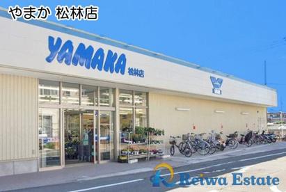 スーパーマーケットやまか 松林店の画像1
