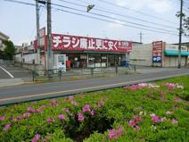 スーパー下田三ツ木店