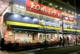 ハナマサプラス 東武練馬店