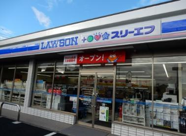 ローソン・スリーエフ 開成町店の画像1