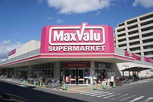 Maxvalu(マックスバリュ) 開成店の画像1