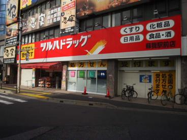 ツルハドラッグ 蘇我駅前店の画像1