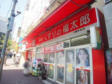くすりの福太郎 千葉中央店の画像1