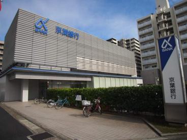 京葉銀行 蘇我支店の画像1