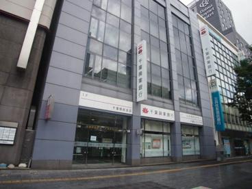 千葉興業銀行 千葉駅前支店の画像1