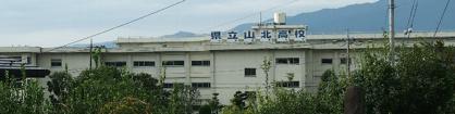 神奈川県立山北高校の画像1