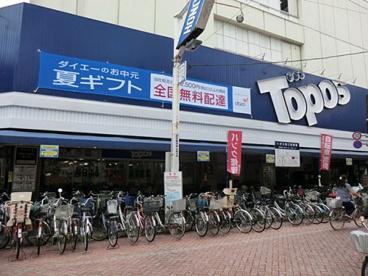 トポス北千住店の画像1