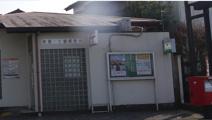 綾瀬上土棚郵便局
