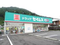 ドラッグセイムス 青梅柚木町店