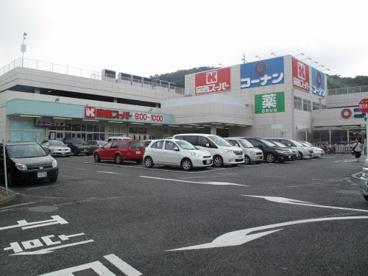関西スーパー 名谷店の画像1