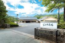 東京・青梅石神温泉清流の宿おくたま路