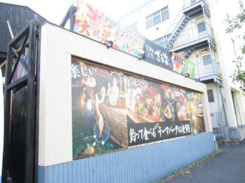 釣船茶屋ざうお横浜綱島店の画像