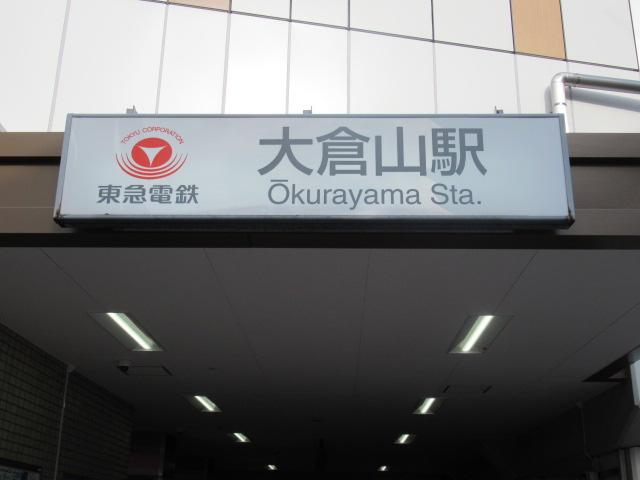大倉山駅の画像