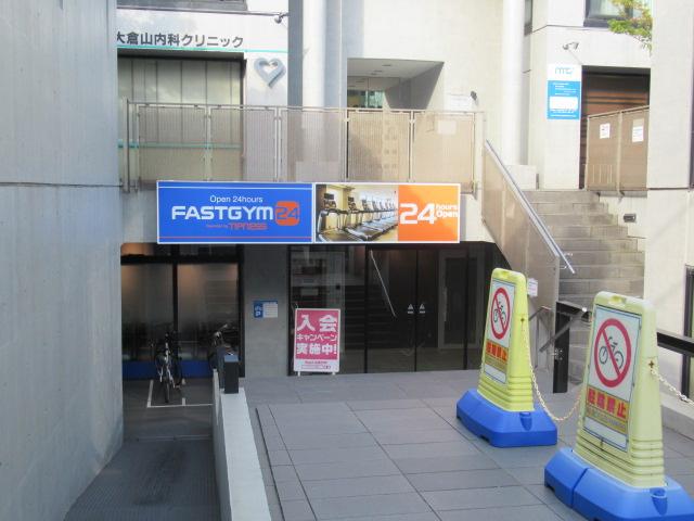 ファストジム24大倉山店の画像