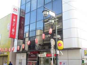 三菱UFJ銀行 大倉山支店の画像1