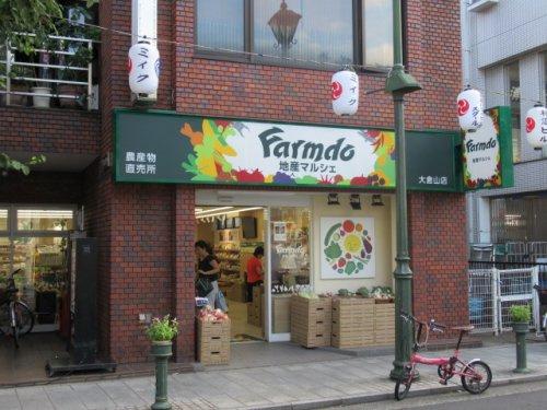 地産マルシェ 大倉山店の画像