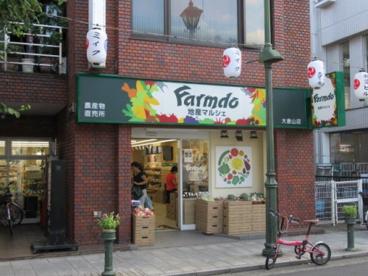地産マルシェ 大倉山店の画像1