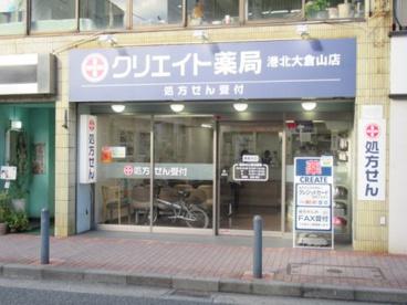 クリエイト薬局港北大倉山店の画像1
