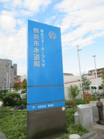 横浜市水道局菊名ウォータープラザの画像2