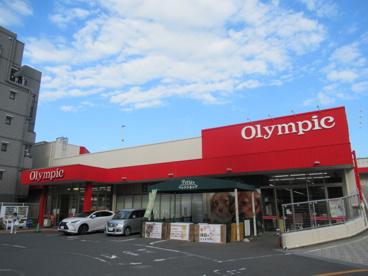 オリンピック菊名店の画像1