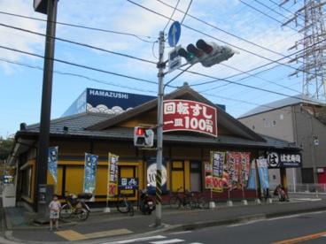 はま寿司横浜菊名の画像1