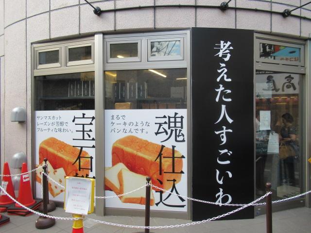 考えた人すごいわ 菊名店の画像