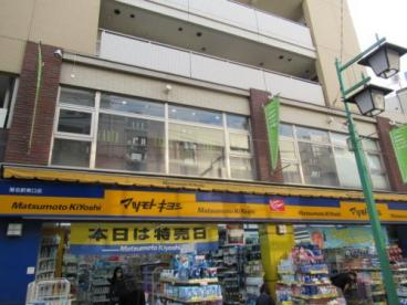 マツモトキヨシ 菊名駅東口店の画像1
