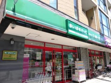 まいばすけっと 野沢2丁目店の画像1