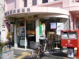世田谷野沢郵便局