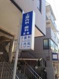 上原内科医院