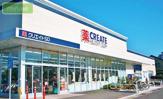 クリエイトSD(エス・ディー) 市川柏井町店