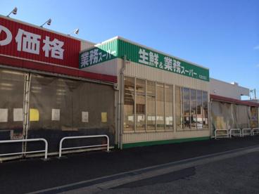 業務スーパー 和歌川店の画像1