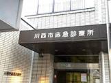 川西市応急診療所