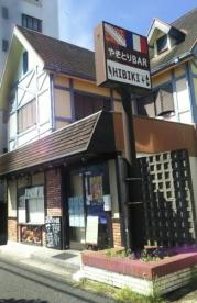 HIBIKIBAR若葉店の画像1