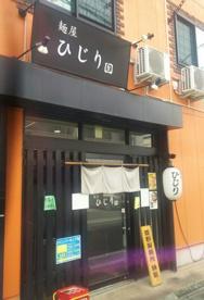 麺屋ひじりの画像1