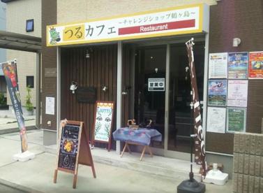 つるカフェの画像1