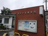磐田中泉郵便局