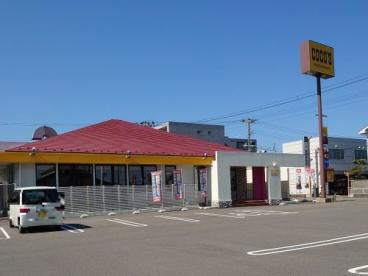 COCO'S新潟紫竹山店の画像1