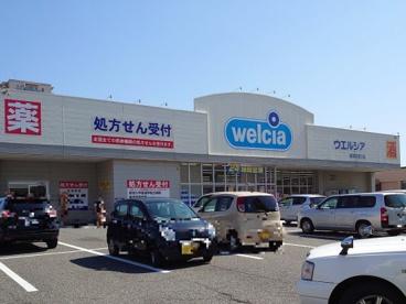 ウェルシア南笹口店の画像1